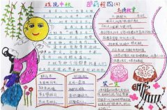 四年级嫦娥奔月手抄报内容_中秋节手抄报图片