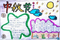 小学中秋手抄报模板_中秋节的手抄报内容图片