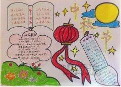 二年级中秋诗词手抄报内容模板_中秋节手抄报图片