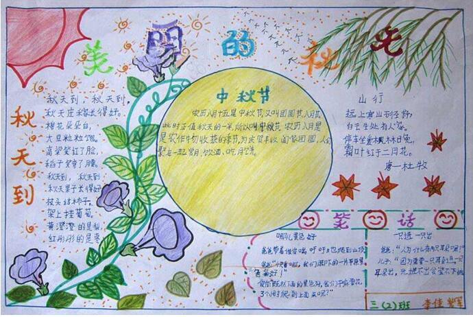 三年级中秋手抄报模板漂亮_中秋节手抄报图片