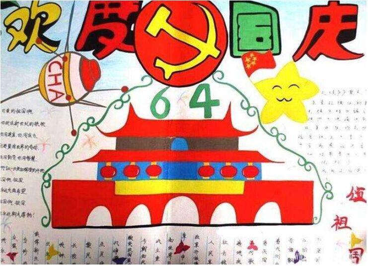 手抄报模板图片,里面有天安门的画法,还有庆祝国庆节的红色灯笼和漂亮