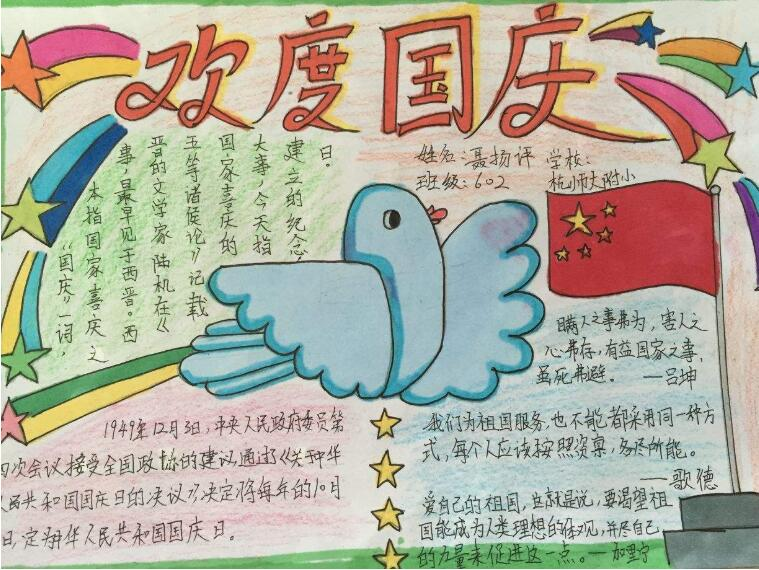 关于欢度国庆的手抄报模板精选_国庆节手抄报图片