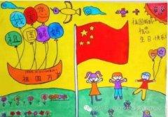 一年级五星红旗手抄报内容模板_国庆节手抄报图片