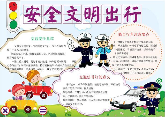 红绿灯交通安全小报内容模板简单_交通安全手抄报图片