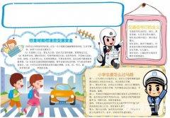 小学生文明交通手抄报内容_交通安全手抄报图片