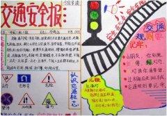红绿灯交通安全小报内容模版_交通安全手抄报图片