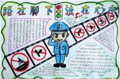 遵守交通法规手抄报内容简单_交通安全手抄报图片