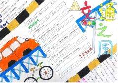 三年级交通小报模版简单漂亮_交通安全手抄报图片