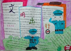 六年级文明出行手抄报内容_交通安全手抄报图片