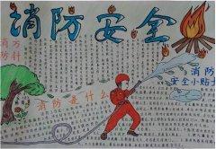 五年级人人防火手抄报模板漂亮_消防安全手抄报图片