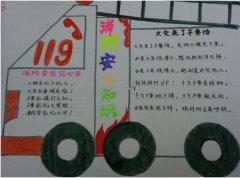 校园消防安全常识小报模板简单漂亮_消防手抄报图片