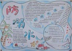 八年级学生防溺水保平安手抄报模板_防溺水手抄报图片
