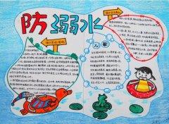一年级珍爱生命防止溺水手抄报模板_防溺水手抄报图片