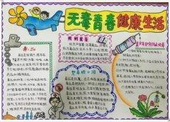 五年级禁毒手抄报模板简单漂亮_禁毒手抄报图片