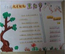 小学二年级重阳节古诗手抄报内容_重阳节手抄报图片