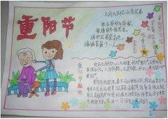九九重阳节手抄报版面设计图漂亮 重阳节手抄报图片