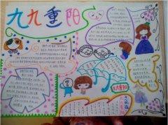 三年级重阳节手抄报内容漂亮 重阳节手抄报图片