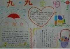 简单五年级重阳节手抄报模板 重阳节手抄报图片