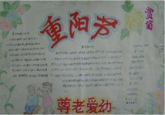 漂亮六年级重阳节手抄报模板_重阳节手抄报图片