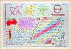 六年级庆祝元旦手抄报模板漂亮_元旦手抄报图片