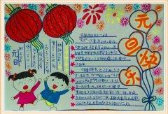 五年级英文庆元旦手抄报模板_元旦手抄报图片