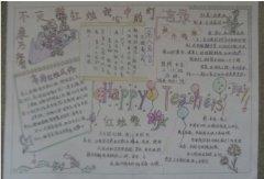 老师辛勤的园丁手抄报内容简单漂亮_教师节手抄报图片