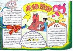 五年级感念师恩手抄报模板简单漂亮_教师节手抄报图片