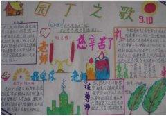 六年级老师辛苦了手抄报模板漂亮_教师节手抄报图片