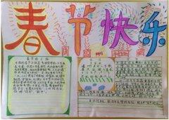 二年级春节小报手抄报模板简单漂亮_春节手抄报图片