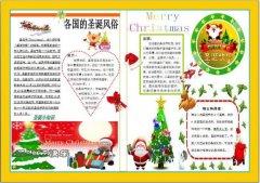 五年级圣诞习俗手抄报模板简单_圣诞节手抄报图片
