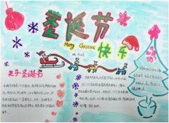 二年级优秀圣诞节手抄报内容模板_圣诞节手抄报图片