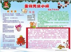 圣诞元旦小报圣诞节手抄报模板_圣诞节手抄报图片