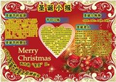 关于圣诞节的来历手抄报内容模板_圣诞节手抄报图片