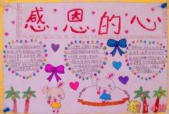 二年级感恩的心手抄报模版简单好看_感恩手抄报图片