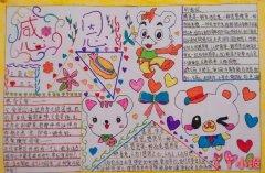 六年级感恩节手抄报模版简单漂亮_感恩节简笔画图片