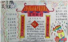 对联贺新年手抄报模板 舞狮庆春节手抄报内容