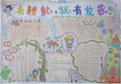劳动节有耕耘有收获手抄报版面设计图简单漂亮
