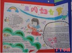 怎么画小学生关于三八妇女节手抄报内容资料