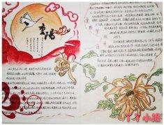 关于九九重阳节古诗词手抄报模板版面设计图