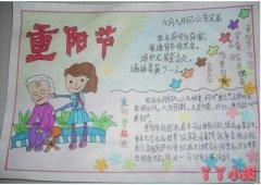 三年级关于重阳节习俗的手抄报版面设计图片