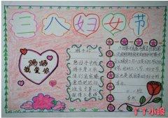 关于三八妇女节快乐的手抄报模板简单漂亮