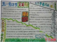 小学生关于全国劳模的手抄报模板简单漂亮