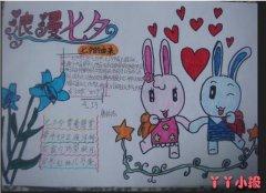 关于七夕浪漫情人节的手抄报模板简单漂亮