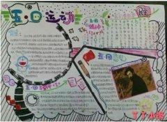 关于青年节五四运动手抄报版面设计图简单漂亮