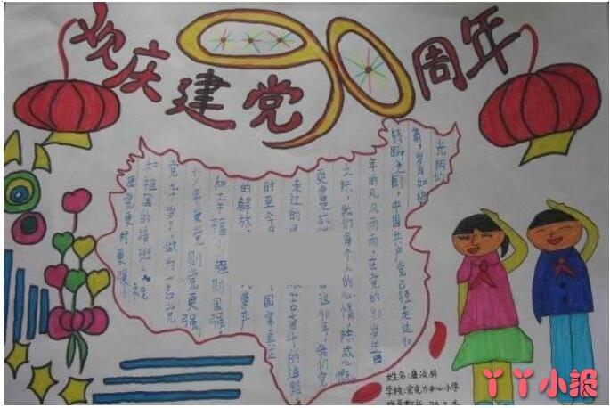 关于建党节的小报_关于建党节党的生日长城的获奖手抄报简单漂亮_丫丫小报