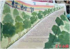 关于植树节习俗优秀手抄报模板简单漂亮