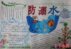 防溺水安全教育手抄报怎么画简单漂亮