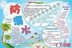 关于防溺水安全手抄报模板怎么画简单漂亮