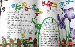 小学生珍爱生命预防溺水的手抄报怎么画简单漂亮