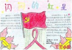 小学生闪闪的红星手抄报怎么画漂亮好看